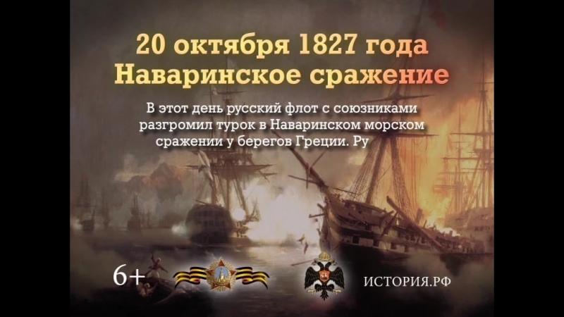 20 октября. Памятная дата военной истории России.