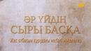 «Әр үйдің сыры басқа». Жас отбасын құрудағы негізгі мәселелер