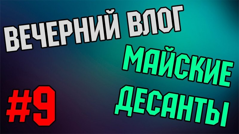 Майские десанты Вечерний Влог 9