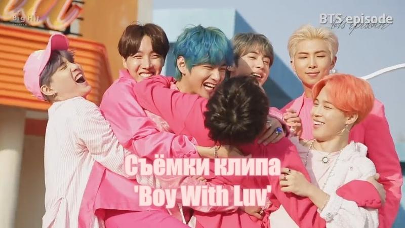[RUS SUB][Рус.саб] [EPISODE] Съёмки клипа BTS - 'Boy With Luv'