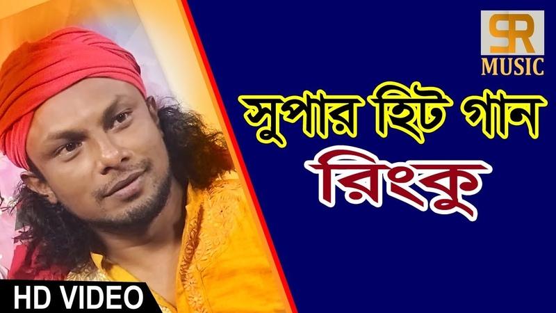 হৃদয় কেপে ওঠে যে গানে Vul Bujhe Bangla Hit Song Rinku Bangla New Song 2018 SR Music