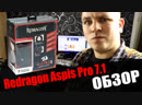 Обзор на Redragon Aspis Pro от IGGT