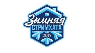 Стримушка ТВ, Зимняя Стримхата