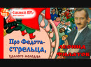 Леонид Филатов — Сказка про Федота стрельца, удалого молодца