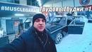 ТрудовыЕбудни 1 Газ24 на V8 Lincoln из Матрицы Ford Mustang Dodge Coronet Волга дрифт такси