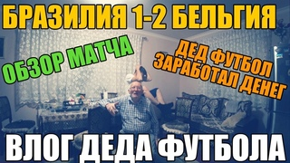 ОБЗОР МАТЧА БРАЗИЛИЯ 1-2 БЕЛЬГИЯ | ВЛОГ ДЕДА ФУТБОЛА | ЧМ 2018 | ВЫИГРАЛ СТАВКУ |