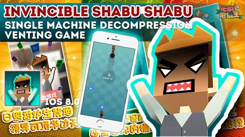 Invincible Shabu Shabu Gameplay iOS Single Machine Decompression Venting Game