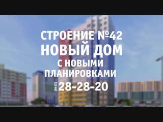 Строение № 42 в Спутнике: удобное расположение и интересные планировки