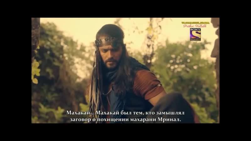 14 Ашиш Шарма и Сонарика Бхадория в сериале Притхви Валлабха 14 серия