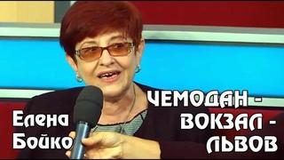 Почему депортируют из России Елену Боико