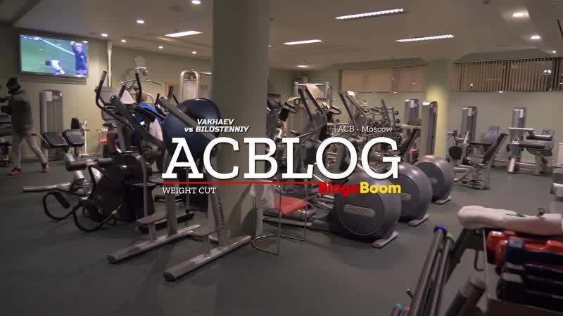 ACBlog: Весогонка