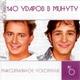 (радио Ваня) 140 ударов в минуту - Летняя