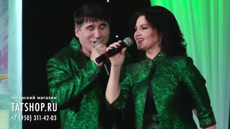 Зульфия и Жавит Шакировы Очрашу