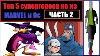 Топ 5 супергероев не из (MARVEL и Dc) часть 2