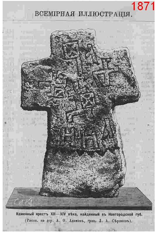 Когда, на самом деле, в Россию пришло христианство?, изображение №22