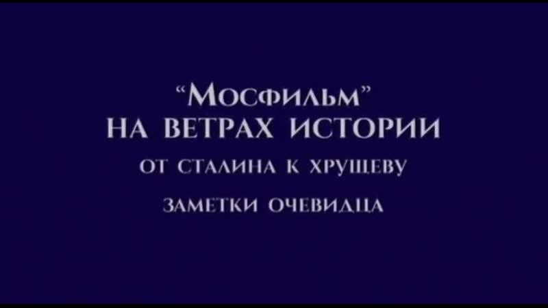 Борис Добродеев Мосфильм на ветрах истории От Сталина к Хрущеву