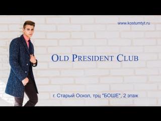 """Осенние коллекции мужских и женских курток OLD PRESIDENT CLUB в трц """"БОШЕ"""""""