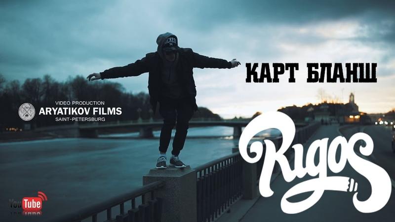 RIGOS - Карт бланш (ARYATIKOV FILMS)