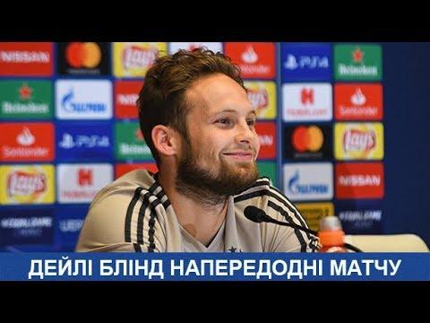 Дейлі БЛІНД: Київське Динамо - дуже сильний суперник!