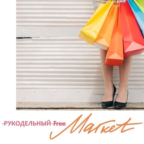 Афиша Ярославль Рукодельный фри-маркет в Ярославле