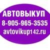 Срочный выкуп авто Новокузнецк и Кемеровская обл
