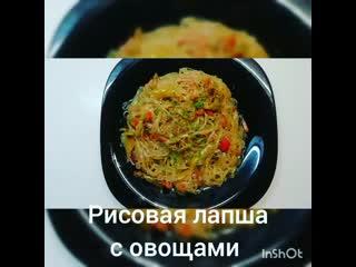 Рисовая лапша с овощами .mp4