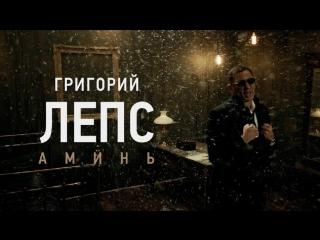 Премьера клипа! Григорий Лепс - Аминь ()