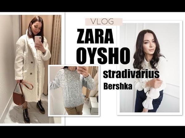 ZARA OYSHO с примеркой STRADIVARIUS и др мой УХОД