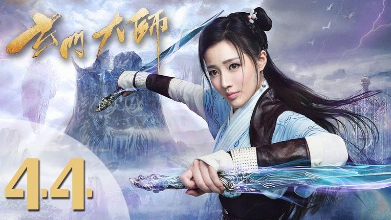 【玄门大师】(ENG SUB) The Taoism Grandmaster 44 热血少年团闯阵救世(主演:佟梦实、王秀竹、3