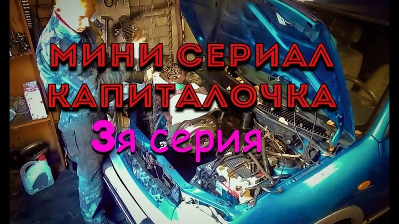 Мини сериал Капиталочка Мазда Демио (DW3W) В3 1.3 16V 3я серия
