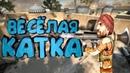 CS:GO - Весёлая катка)