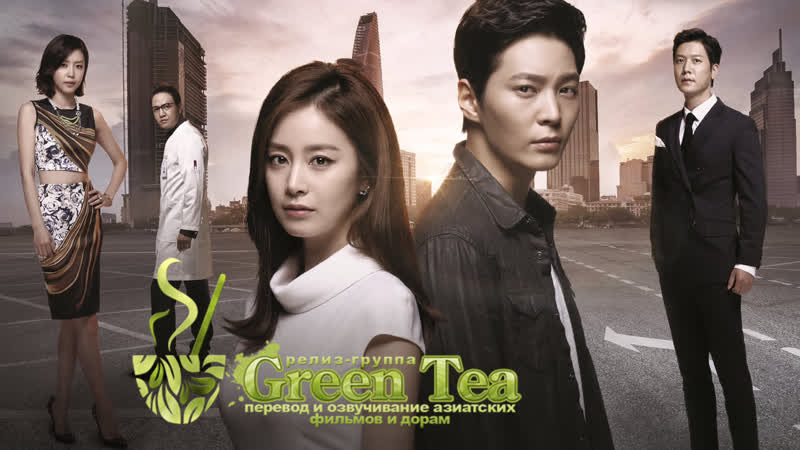 GREEN TEA Ён Паль подпольный доктор e07
