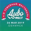 ДивоФест 2020/31мая/Обнинск