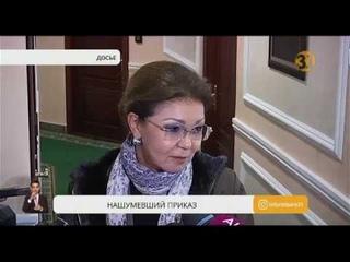 Дарига Назарбаева оценила уровень свободы слова в Казахстане