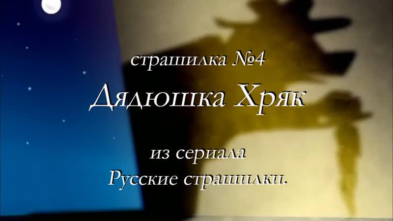 страшилка №4 Дядюшка Хряк из сериала Русские страшилки.