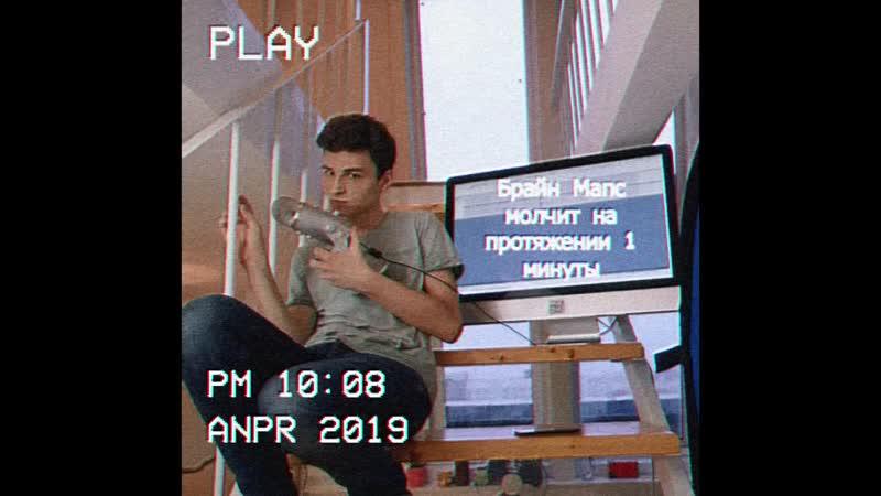 БРАЙН МАПС МОЛЧИТ НА ПРОТЯЖЕНИИ 1 МИНУТЫ.mp4
