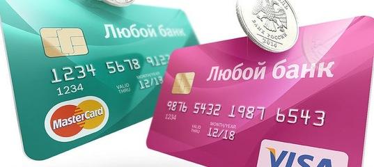 Оформить кредитную карту с льготным периодом без отказа