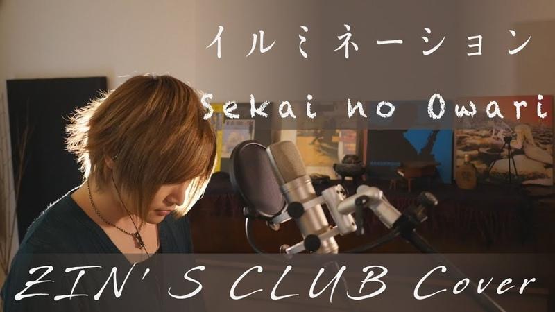 【フル/歌詞】イルミネーション / SEKAI NO OWARI (Acoustic Cover by ZIN'S CLUB)