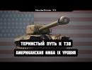 WoT Blitz Тернистый путь к T30 Выкачиваем ветку с нуля игры с подписчиками 10