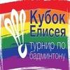 """Турнир по бадминтону """"Кубок Елисея"""""""