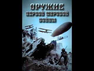 Оружие Первой мировой войны. На острие прорыва 2 серия. (2014)