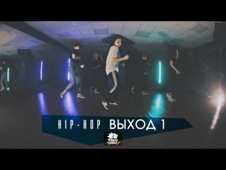 FAMILY DANCE - Dancehal&Hip-Hop интенсив | Hip-Hop выход 1 | Танцы Оренбург
