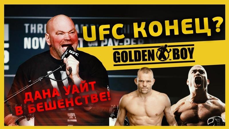 Новый конкурент UFC чего ждать от Golden Boy MMA