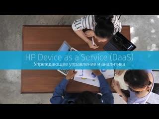 Услуга hp device as a service (daas)