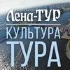 """Туры в Санкт-Петербург """"Лена-ТУР"""""""