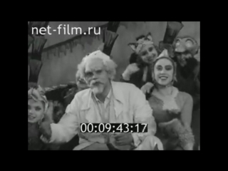 ДКЖ, самодеятельный балет Доктор Айболит. Вологда, 1969 год