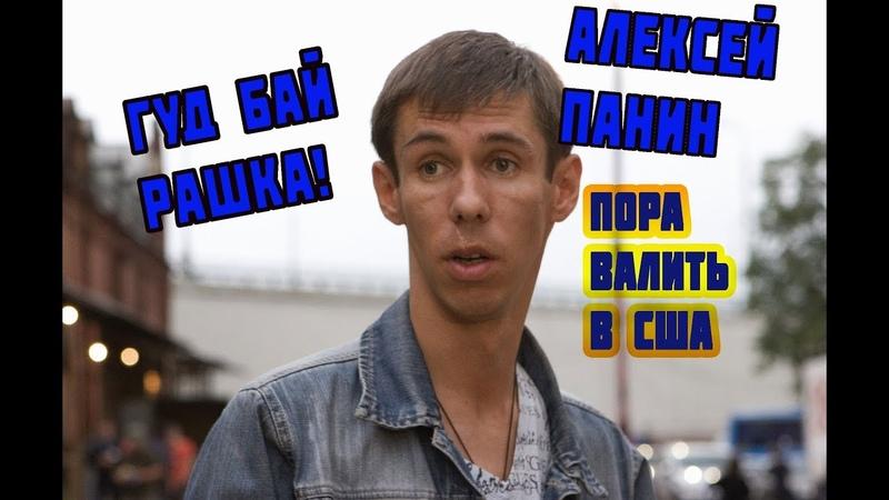 Алексей Панин СЛЕПО ВЕРИТ В ЗАКОНЫ США и едет туда жить Жизнь в США и Канаде
