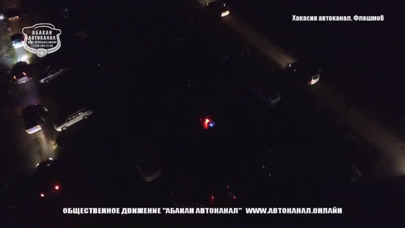 Хакасия автоканал Взаимопомощь на дорогах Флешмоб