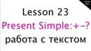 Урок 23 английский для начинающих настоящее время Presen Simple работа с текстом