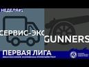 Сервис Экспресс Farm Gunners 6 6 пен 2 3